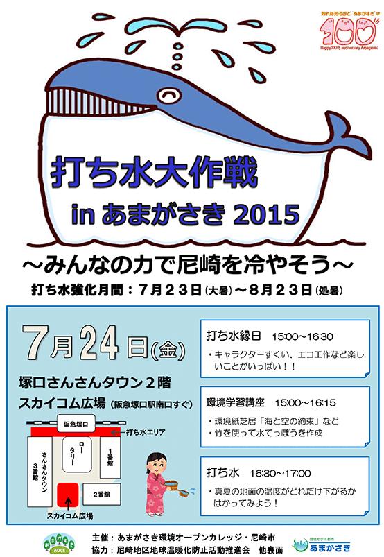 amagasaki2015_flyer