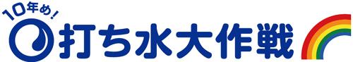 打ち水大作戦2012ロゴ