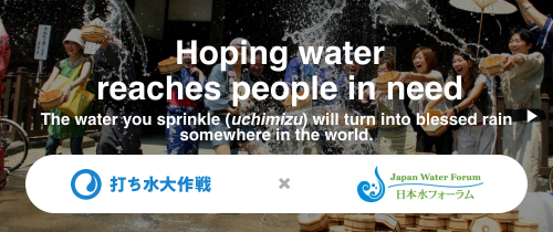 Hoping water reached people in need. The water you sprinkle (uchimizu) will turn into blessed rain somewhere in the world.