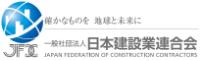 一般社団法人 日本建設業連合会